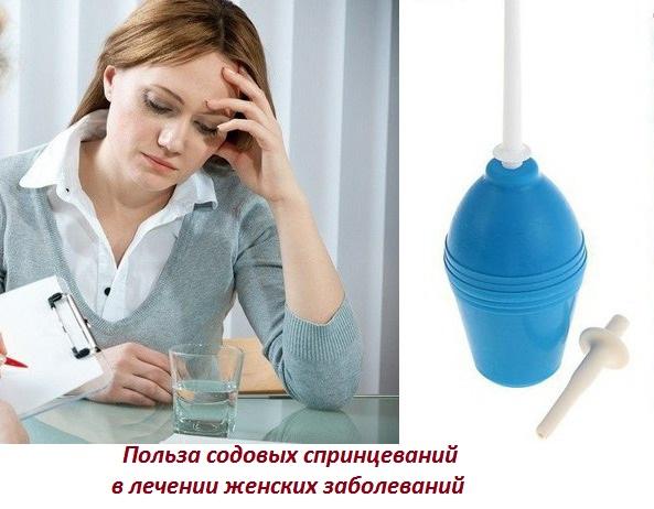 Сода и соль в гинекологии