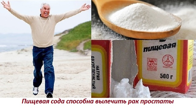 Лечение рака предстательной железы содой