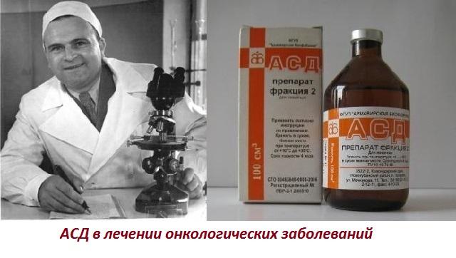 Как пить АСД фракция 2 при онкологии с метастазами
