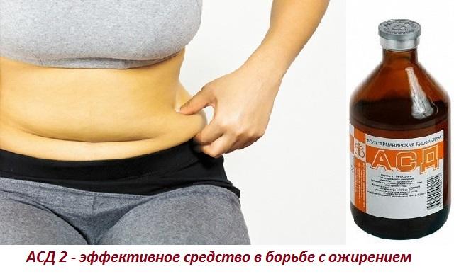 Схема приема асд фракция 2 для похудения
