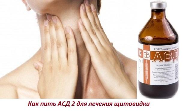 Как пить АСД фракцию 2 при ожирении