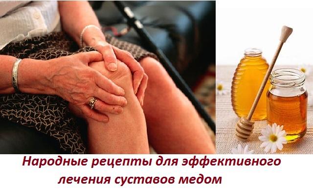 Изображение - Средство от суставов мед соль сода горчица 1494