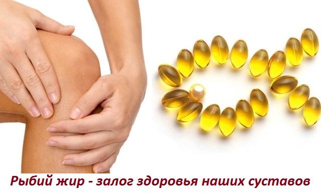 Применение рыбьего жира при лечении артроза и артрита