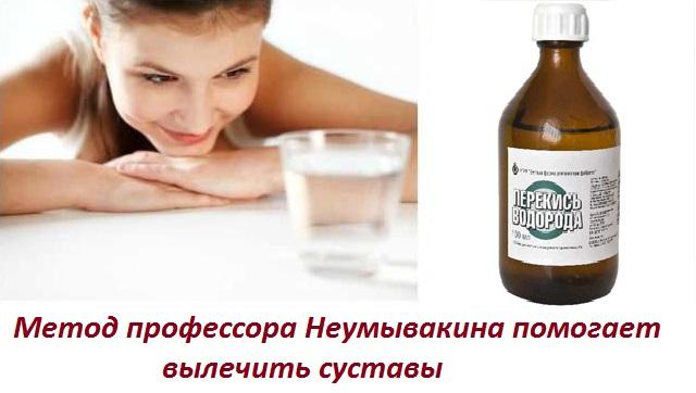 Лечение суставов перекисью водорода: рецепты, метод Неумывакина