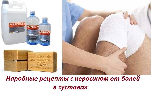 Лечение суставов керосином - эффективное применение