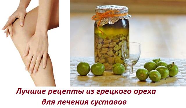 Грецкий орех лечение для ног