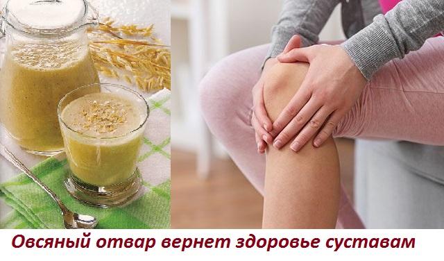 Отвар овса при артрозе коленного сустава