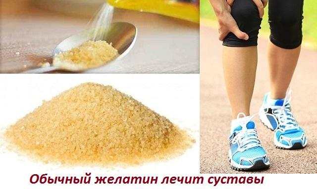 Желатин для лечения суставов. Рецепты настоек и компрессы из желатина для лечения суставов