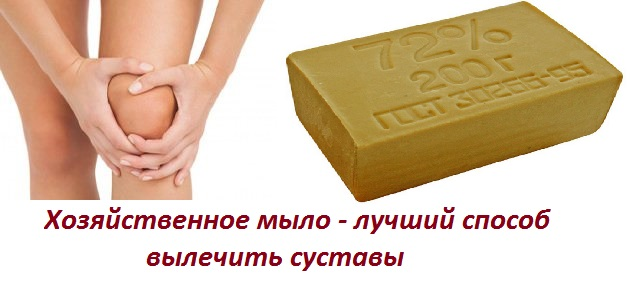 Хозяйственное мыло при лечение артроза -