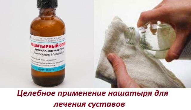 Лечение суставов нашатырным спиртом