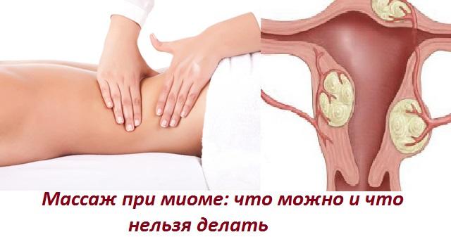 Фибромиома матки и массаж