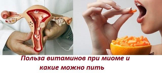 Витамины помогающие при лечении миомы матки