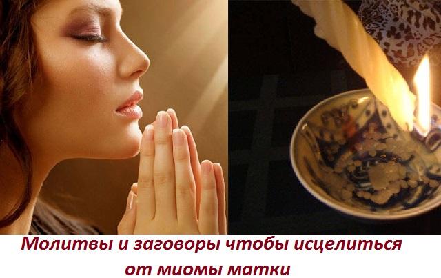 Молитва при гинекологических заболеваниях