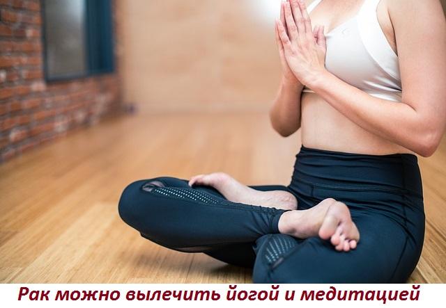 Гимнастика для лечения рака