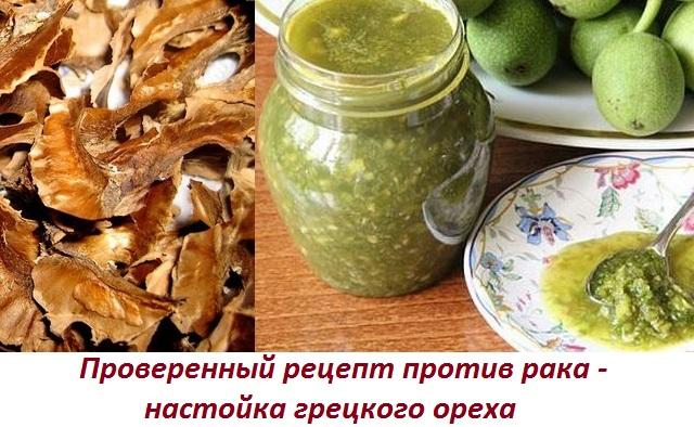 Рецепты лечения грецкими орехами рака