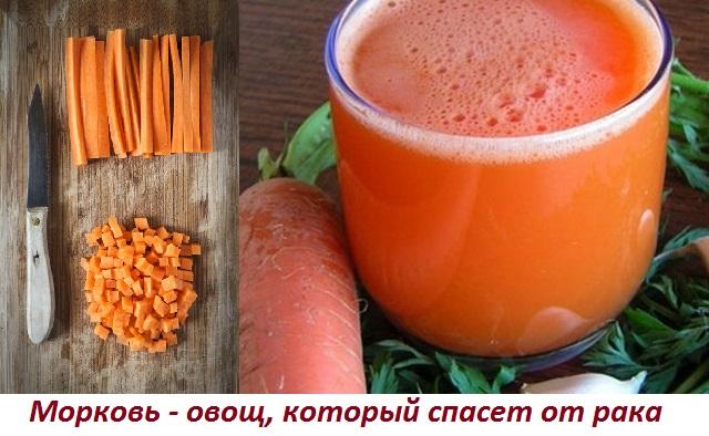 Истории лечения рака морковным соком