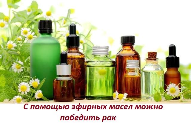 Эфирные масла в профилактике онкологических заболеваний