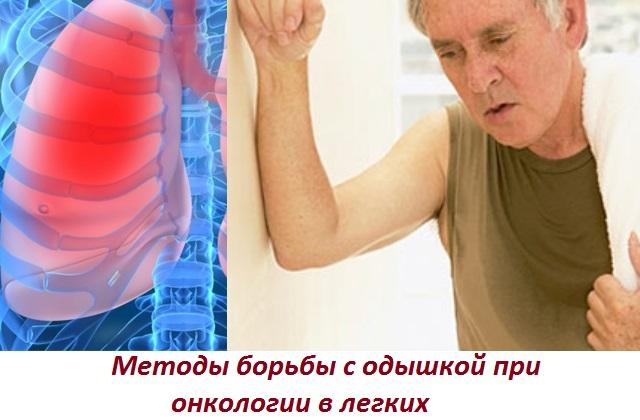 Дыхание при лечении рака легких