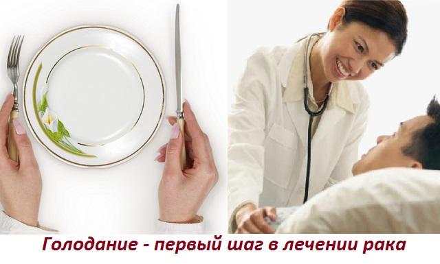 Лечение голоданием рака желудка