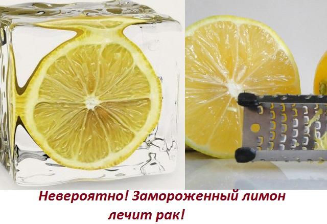 Фитотерапия в онкологии: лимон и лечение рака