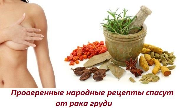 Лечение рака молочной железы народными средствами после операции