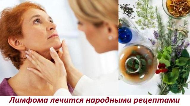 Народные средства при лечении лимфомы